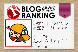人気ブログランキング。いつも応援ありがとうございます。